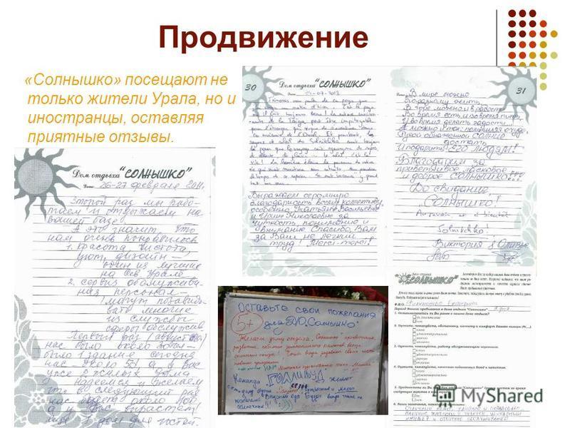 Продвижение «Солнышко» посещают не только жители Урала, но и иностранцы, оставляя приятные отзывы.