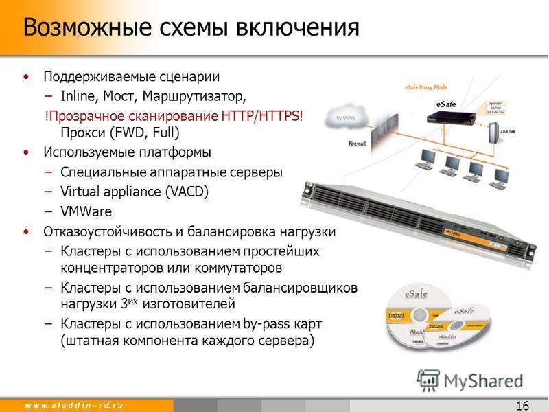 w w w. a l a d d i n – r d. r u 16 Возможные схемы включения Поддерживаемые сценарии –Inline, Мост, Маршрутизатор, !Прозрачное сканирование HTTP/HTTPS! Прокси (FWD, Full) Используемые платформы –Специальные аппаратные серверы –Virtual appliance (VACD