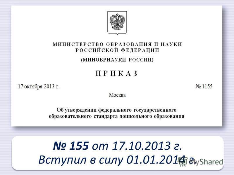 155 от 17.10.2013 г. Вступил в силу 01.01.2014 г. 155 от 17.10.2013 г. Вступил в силу 01.01.2014 г.