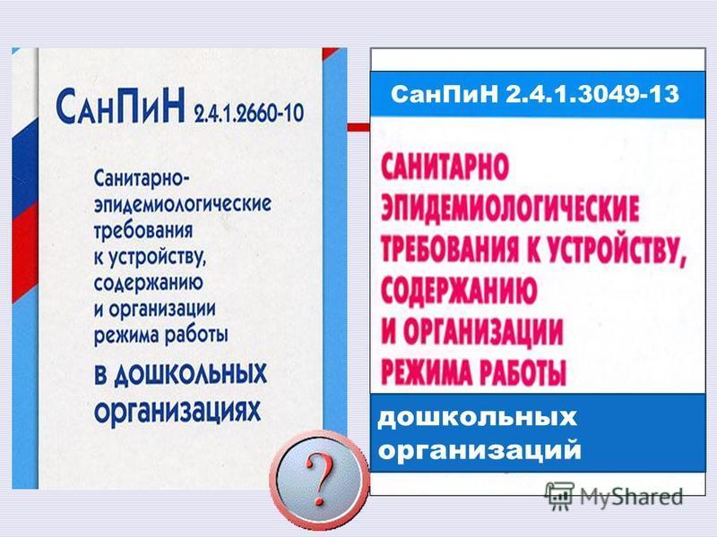 Сан ПиН 2.4.1.3049-13 дошкольных организаций