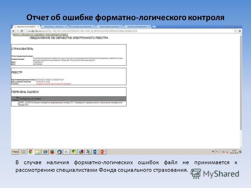 Отчет об ошибке форматно-логического контроля В случае наличия форматно-логических ошибок файл не принимается к рассмотрению специалистами Фонда социального страхования.