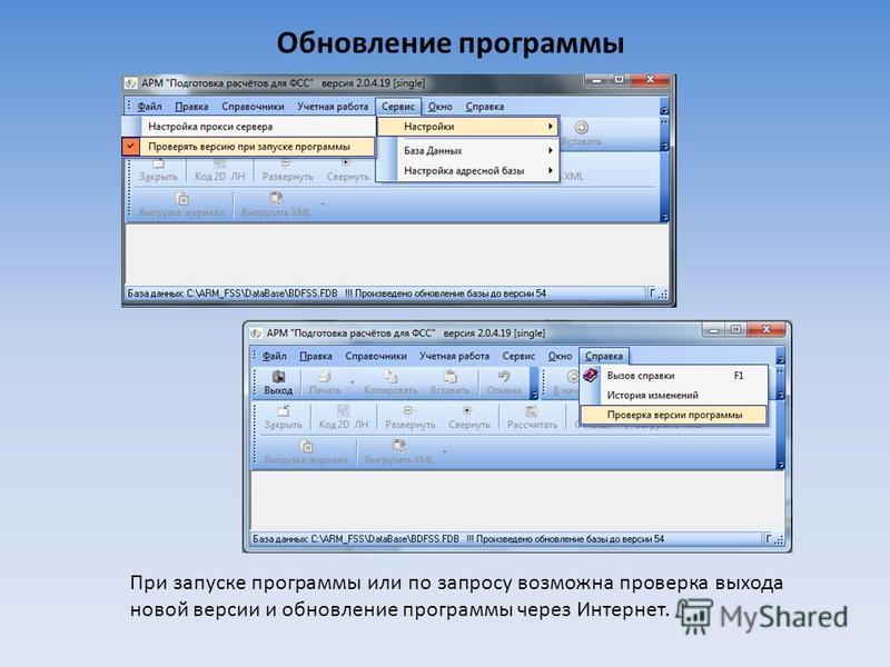 Обновление программы При запуске программы или по запросу возможна проверка выхода новой версии и обновление программы через Интернет.