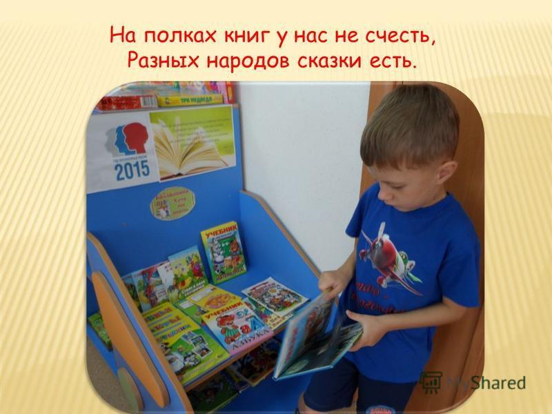 На полках книг у нас не счесть, Разных народов сказки есть.