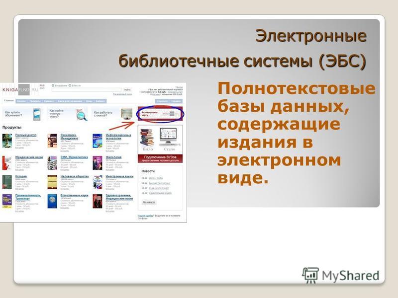 Электронные библиотечные системы (ЭБС) Полнотекстовые базы данных, содержащие издания в электронном виде.
