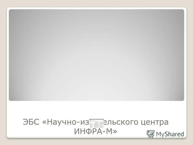 ЭБС «Научно-издательского центра ИНФРА-М»