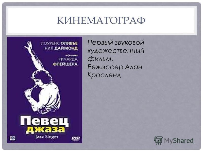 КИНЕМАТОГРАФ Первый звуковой художественный фильм. Режиссер Алан Кросленд