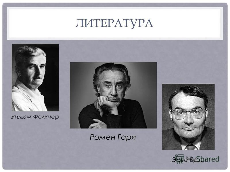 ЛИТЕРАТУРА Уильям Фолкнер Ромен Гари Эрве Базен