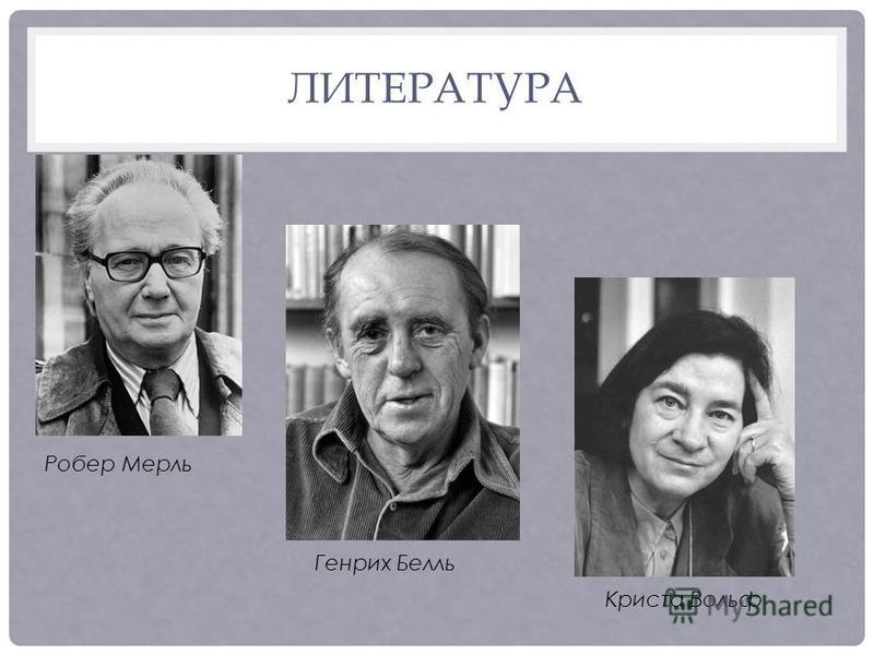 ЛИТЕРАТУРА Робер Мерль Генрих Белль Криста Вольф