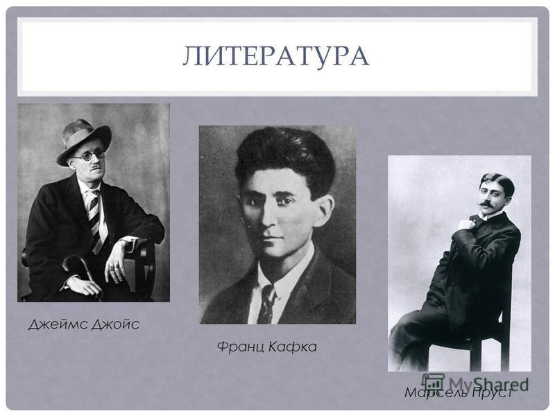 ЛИТЕРАТУРА Джеймс Джойс Франц Кафка Марсель Пруст