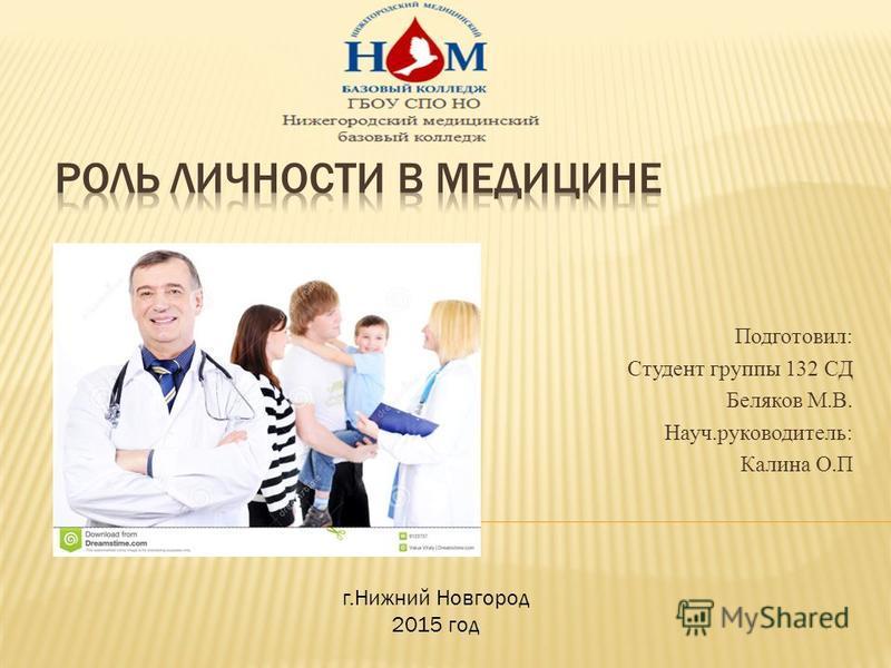 Подготовил: Студент группы 132 СД Беляков М.В. Науч.руководитель: Калина О.П г.Нижний Новгород 2015 год