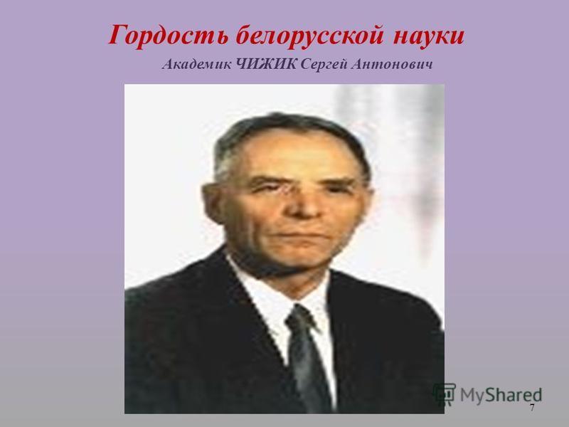 Гордость белорусской науки Академик ЧИЖИК Сергей Антонович 7