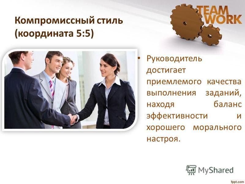 Компромиссный стиль (координата 5:5) Руководитель достигает приемлемого качества выполнения заданий, находя баланс эффективности и хорошего морального настроя.