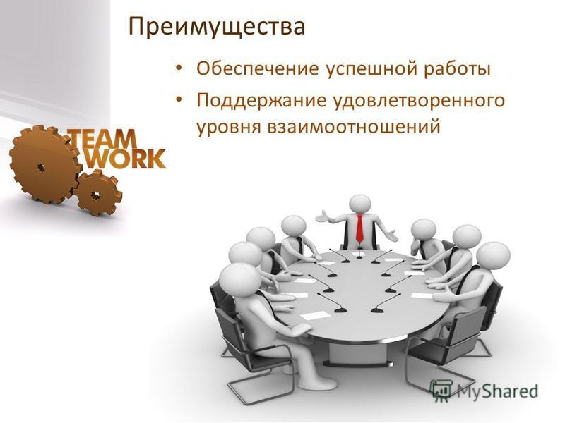 Преимущества Обеспечение успешной работы Поддержание удовлетворенного уровня взаимоотношений