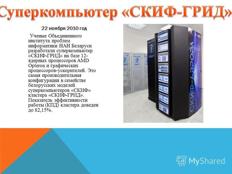 17 декабря 2009 год В Институте генетики и цитологии НАН Беларуси открылся уникальный Центр ДНК- биотехнологий. Новая структура позволит более эффективно внедрять достижения генетики и ген экономики в здравоохранении, сельском хозяйстве, спорте и охр