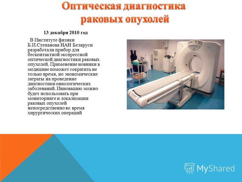 22 ноября 2010 год Ученые Объединенного института проблем информатики НАН Беларуси разработали суперкомпьютер «СКИФ-ГРИД» на базе 12- ядерных процессоров AMD Opteron и графических процессоров-ускорителей. Это самая производительная конфигурация в сем