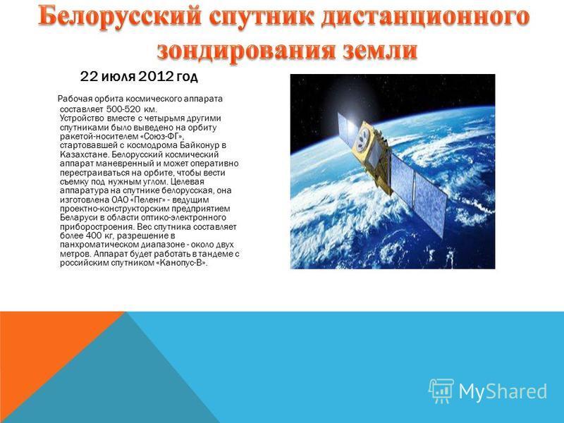 26 сентября 2011 год Сотрудники Института физики Б.И.Степанова Национальной академии наук Беларуси разработали лазеры нового поколения. Речь идет о новейшем направлении в современной лазерной физике. Это действительно новые лазерные излучатели по габ