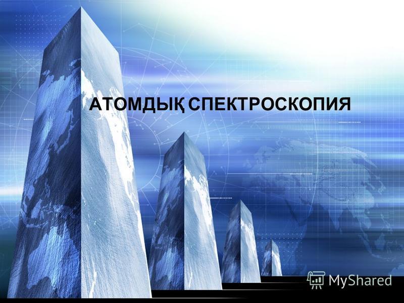 www.themegallery.com АТОМДЫҚ СПЕКТРОСКОПИЯ