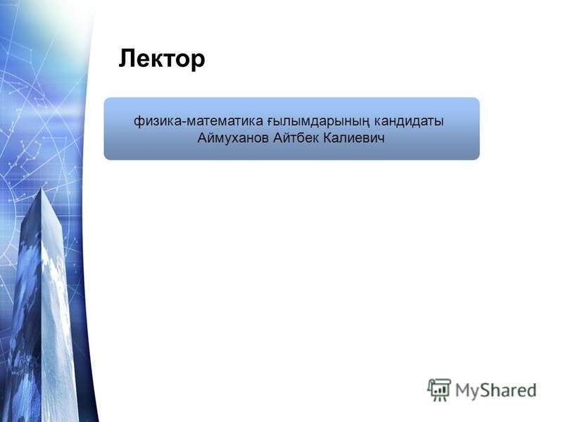 Лектор физика-математика ғылымдарының кандидаты Аймуханов Айтбек Калиевич
