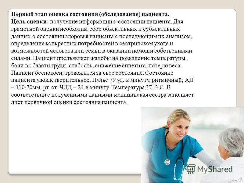 Первый этап оценка состояния (обследование) пациента. Цель оценки: получение информации о состоянии пациента. Для грамотной оценки необходим сбор объективных и субъективных данных о состоянии здоровья пациента с последующим их анализом, определение к