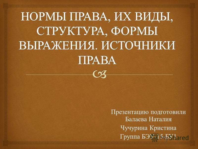 Презентацию подготовили Балаева Наталия Чучурина Кристина Группа БЭУ -15- БУ 1