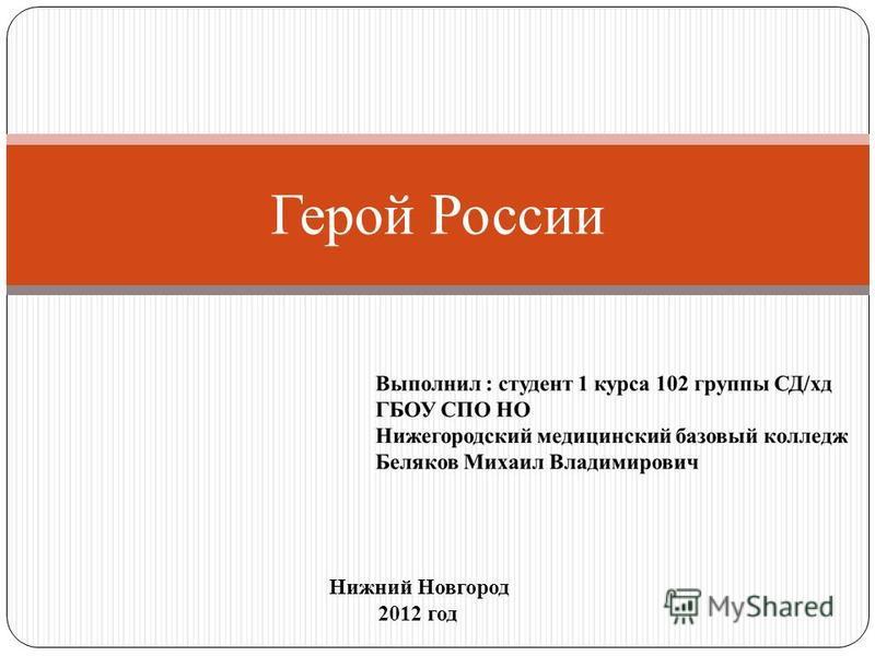 Герой России Нижний Новгород 2012 год