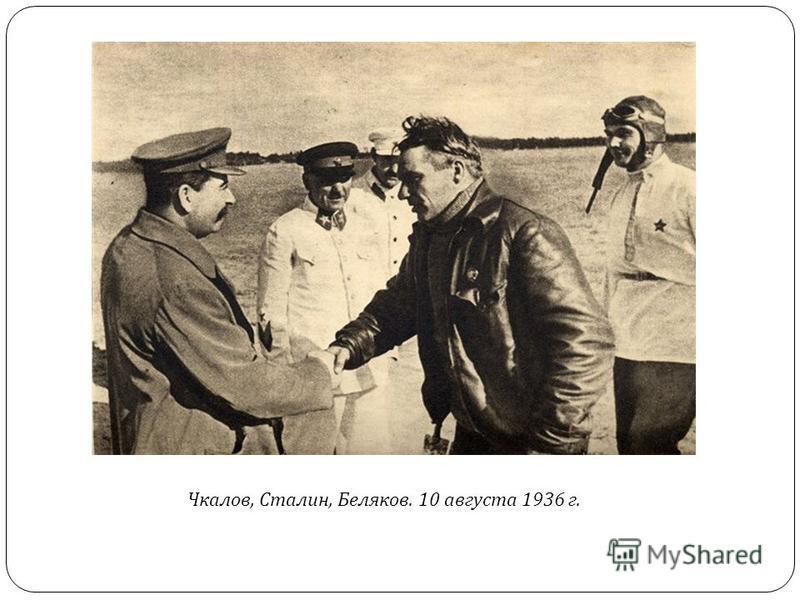 Чкалов, Сталин, Беляков. 10 августа 1936 г.