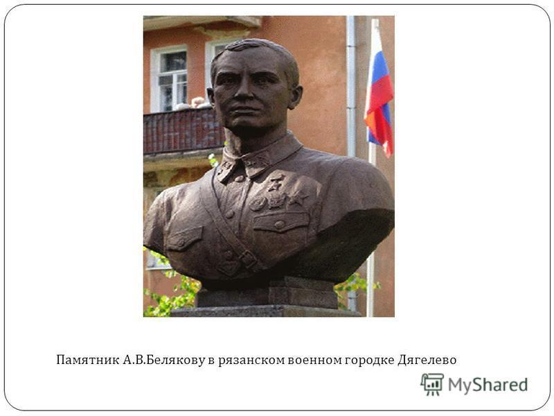 Памятник А. В. Белякову в рязанском военном городке Дягелево