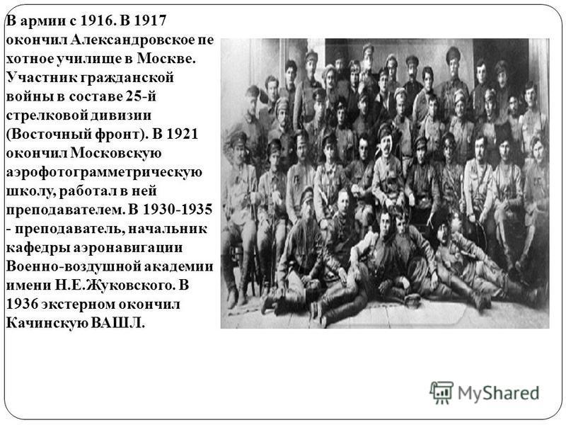 В армии с 1916. В 1917 окончил Александровское пехотное училище в Москве. Участник гражданской войны в составе 25-й стрелковой дивизии (Восточный фронт). В 1921 окончил Московскую аэрофотограмметрическую школу, работал в ней преподавателем. В 1930-19
