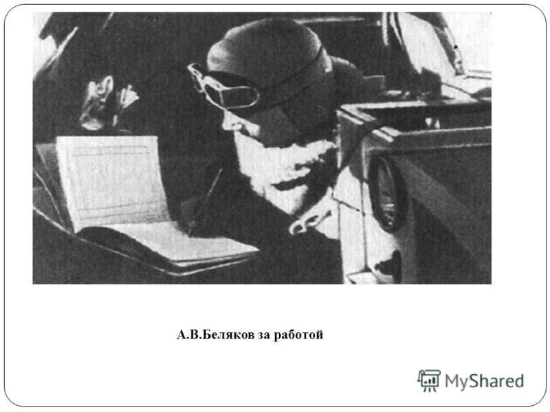 А.В.Беляков за работой