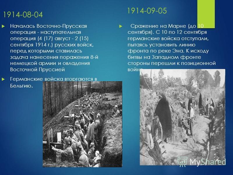 1914-08-04 Началась Восточно-Прусская операция - наступательная операция (4 (17) август - 2 (15) сентября 1914 г.) русских войск, перед которыми ставилась задача нанесения поражения 8-й немецкой армии и овладения Восточной Пруссией Германские войска