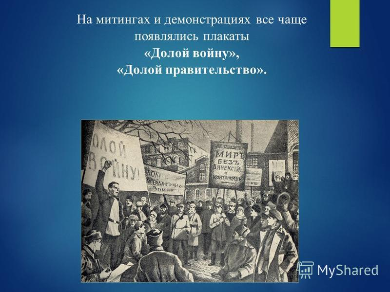 На митингах и демонстрациях все чаще появлялись плакаты «Долой войну», «Долой правительство».