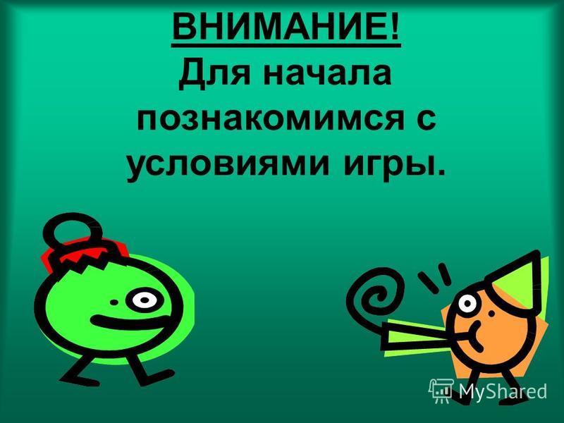 Добрый день! Добрый день! Мы приветствуем Мы приветствуем вас на уроке «Своя игра». вас на уроке «Своя игра».