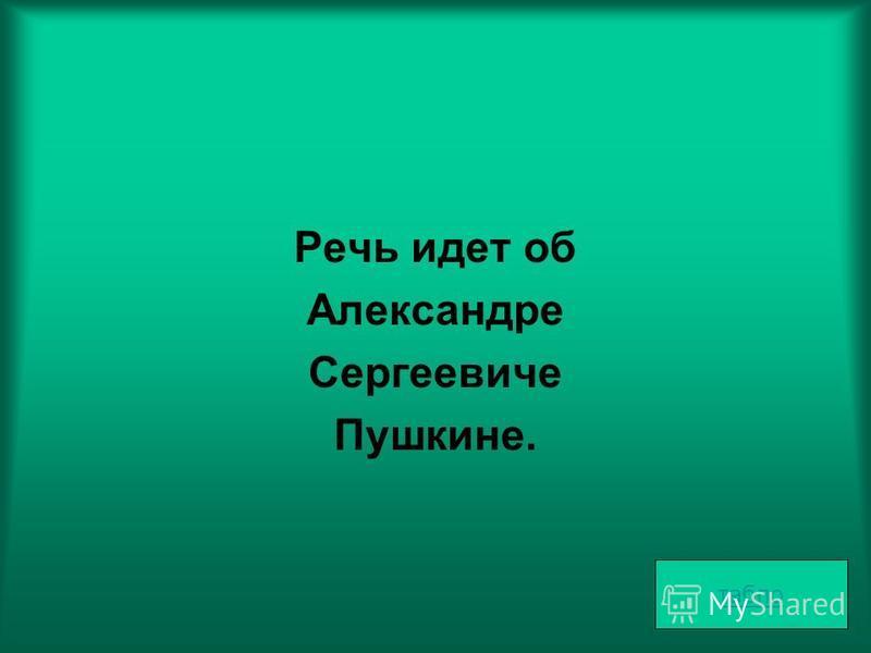 О ком идет речь в данном высказывании? «Будущий поэт рано ознакомился с русской и французской литературой: в доме его отца была большая библиотека».