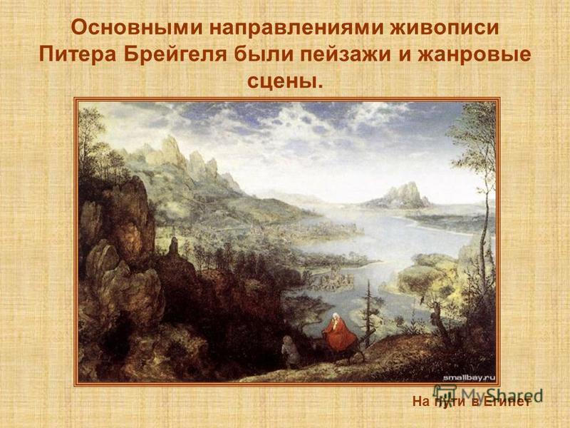 Основными направлениями живописи Питера Брейгеля были пейзажи и жанровые сцены. На пути в Египет