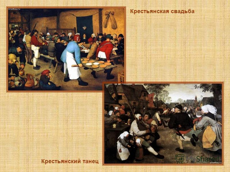 Крестьянская свадьба Крестьянский танец