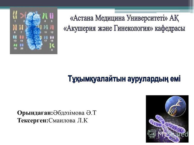 Орындаған:Әбдәзімова Ә.Т Тексерген:Смаилова Л.К