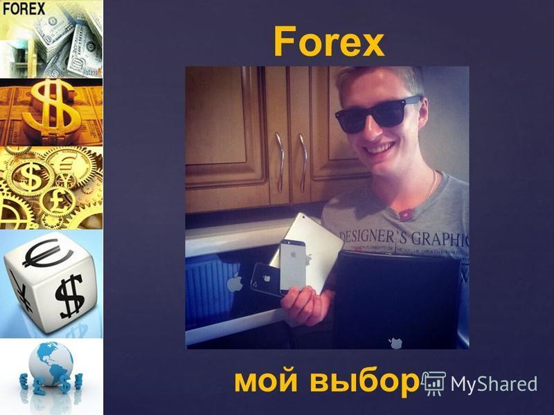Forex мой выбор