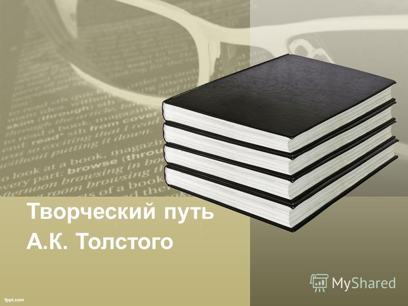 Творческий путь А.К. Толстого