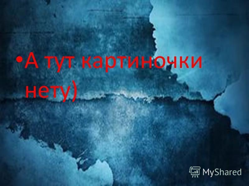 А тут картиночки нету)