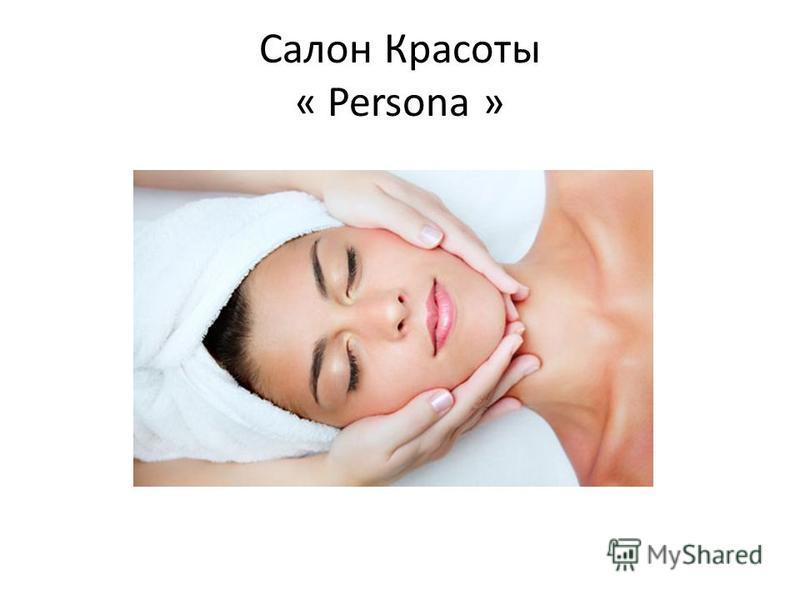 Салон Красоты « Persona »