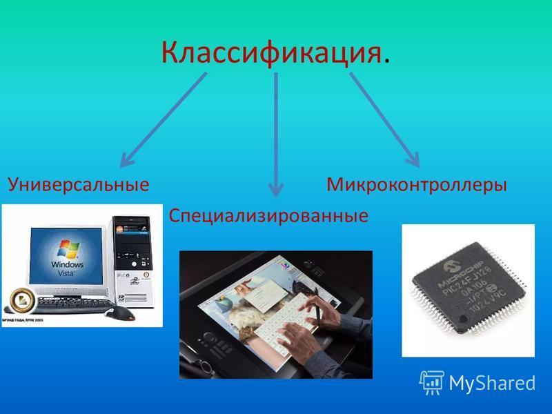 Классификация. Универсальные Микроконтроллеры Специализированные