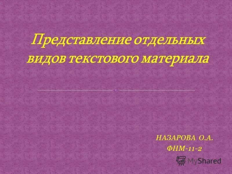НАЗАРОВА О.А. ФНМ-11-2