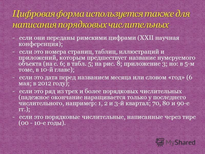 - если они переданы римскими цифрами (XXII научная конференция); - если это номера страниц, таблиц, иллюстраций и приложений, которым предшествует название нумеруемого объекта (на с. 6; в табл. 5; на рис. 8; приложение 3; но: в 5-м томе, в 10-й главе