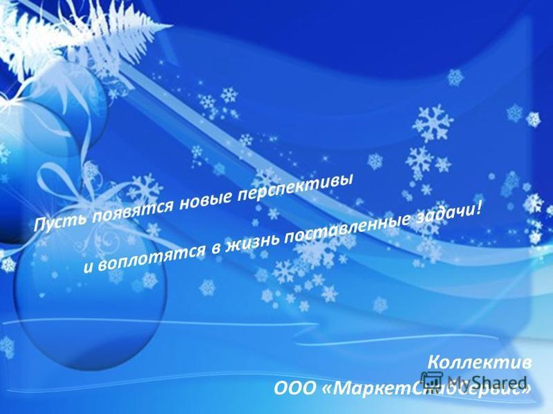 Коллектив ООО «МаркетСнабСервис»