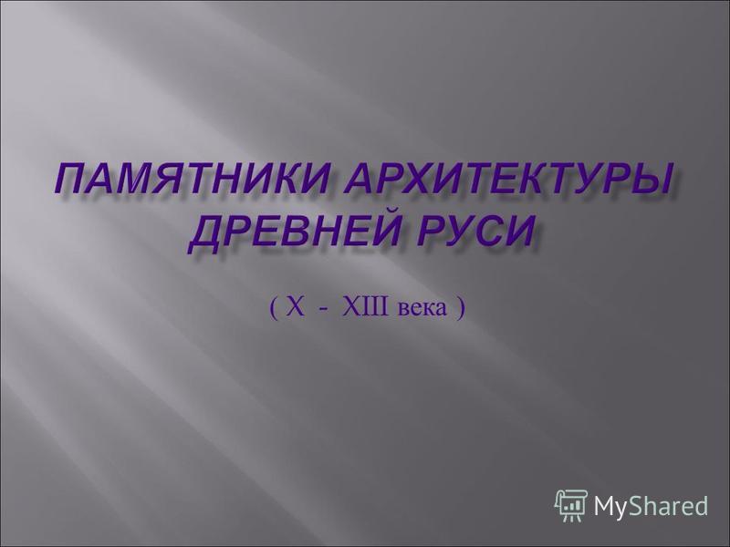 ( X - XIII века )