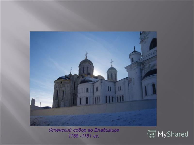 Успенский собор во Владимире 1158 -1161 гг.