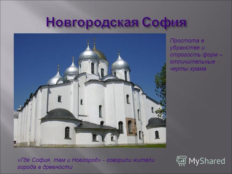 «Где София, там и Новгород» - говорили жители города в древности Простота в убранстве и строгость форм – отличительные черты храма