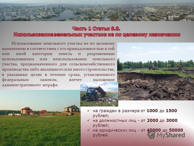 Использование земельного участка не по целевому назначению в соответствии с его принадлежностью к той или иной категории земель и разрешенным использованием или неиспользование земельного участка, предназначенного для сельскохозяйственного производст