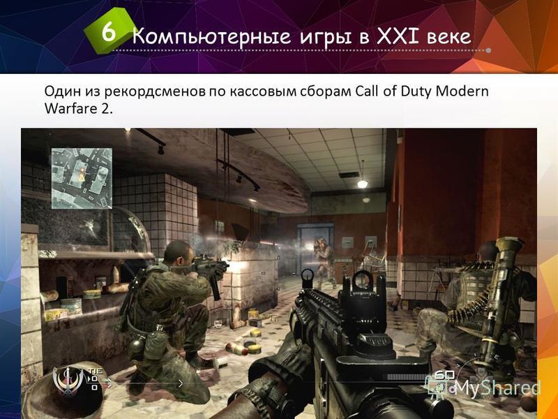 Один из рекордсменов по кассовым сборам Call of Duty Modern Warfare 2. 15 Компьютерные игры в XXI веке 6