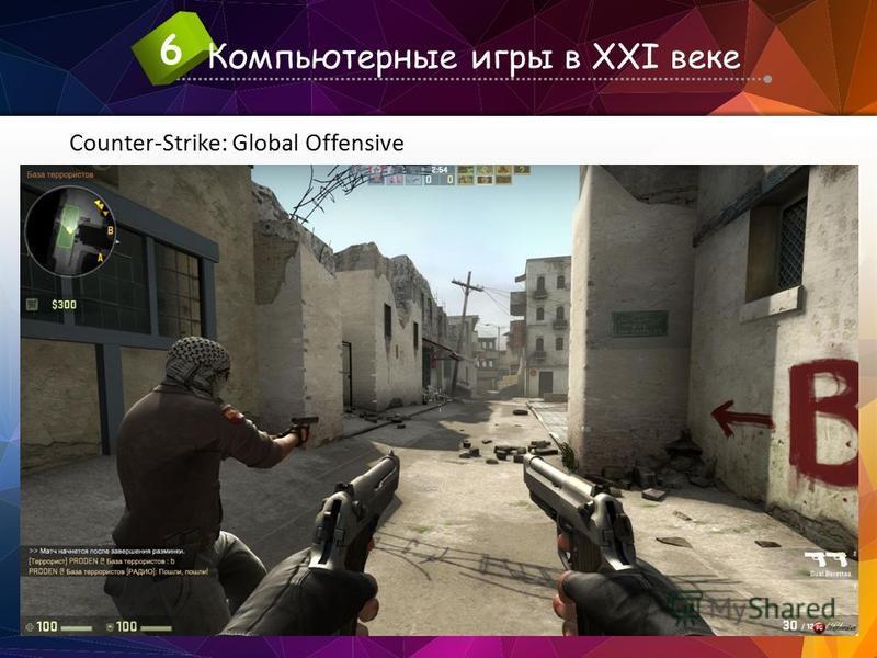 Counter-Strike: Global Offensive 16 Компьютерные игры в XXI веке 6